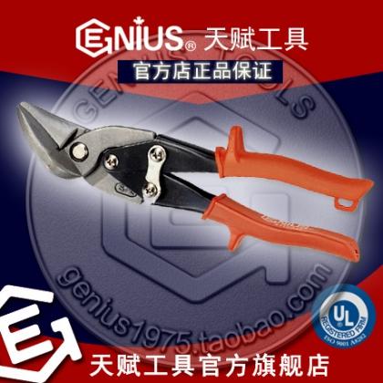 天赋工具Geniu进口重型航空白铁剪铁皮不锈钢铁丝剪子左向511004L