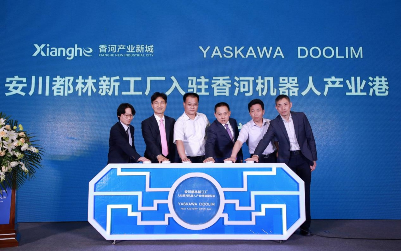 安川都林新工廠在香河機器人小鎮投産