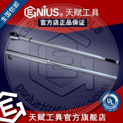 GENIUS天赋工具1寸刻度式扭力扳手881500N 1″1500Nm