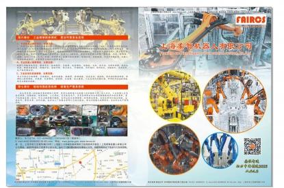 上海柔智机器人