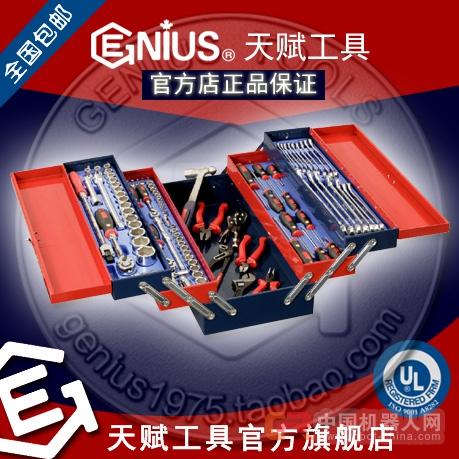 天赋工具,天赋工具MS-110TS,GENIUS MS-110TS