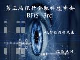 第三届银行金融科技峰会