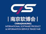 2018年第十四届中国(南京)国际软件产品和信息服务交易博览会(简称南京软博会)