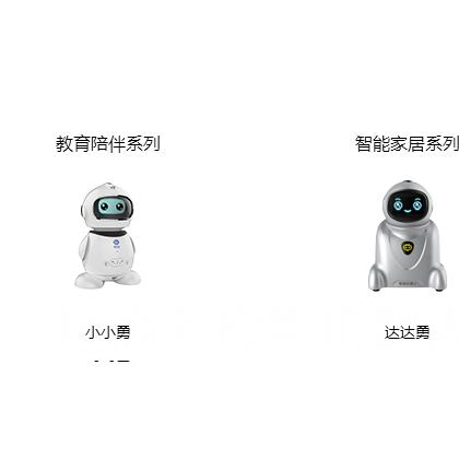 教育机器人、商务机器人、家居机器人