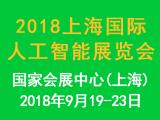 2018上海国际人工智能展览会