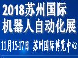 2018苏州国际智能展览会 暨机器人自动化、高端数控、激光展