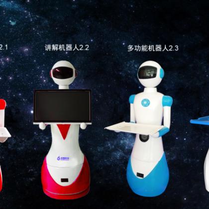 宣传讲解机器人、迎宾接待机器人、智能传菜机器人、餐厅机器人
