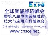 全球智能经济峰会 暨第八届中国智慧城市技术与应用产品博览会