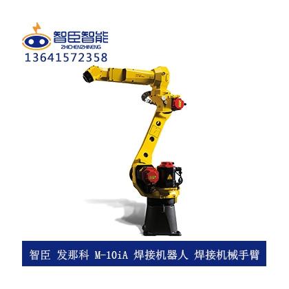 江苏智臣发那科M-10iA自动焊接机器人 智能化工业机器人