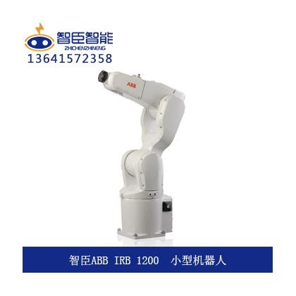 江苏智臣ABB IRB1200小型码垛工业关节机器人