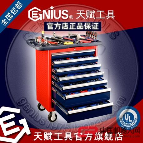 天赋工具,天赋工具车MS-266TS,GENIUS工具车MS-266TS