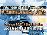 第七届国际汽车工业4.0峰会