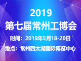 2019第七届中国常州国际工业装备博览会