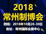 2018中国常州国际装备制造业博览会