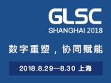 2018全球供应链大会