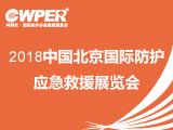 2018中国北京国际防护应急救援展览会暨中国智慧应急发展大会