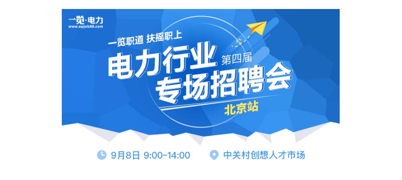 【电力行业专场招聘会】北京、广州、西安,1000+高薪offer等你pick!