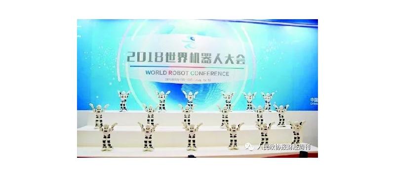 世界机器人大会背后的中国制造: 锲而不舍 持续开放 协同创新
