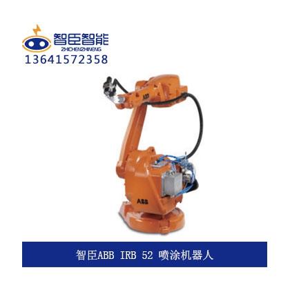 江苏智臣ABB IRB52喷涂关节机器人
