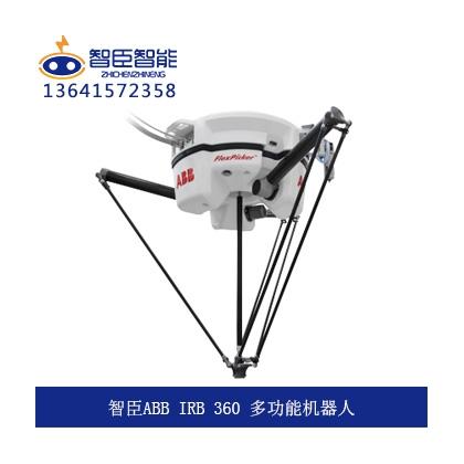 江苏智臣ABB IRB360多功能多性能机器人