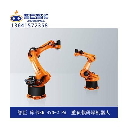 江苏智臣库卡KR 470-2PA重负载码垛机器人