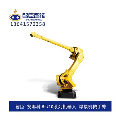 江苏智臣发那科M-710iC系列机器人焊接机械手臂