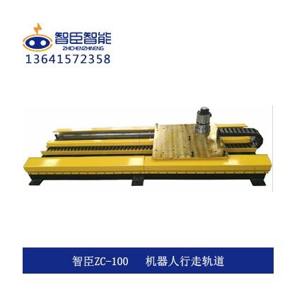 江苏智臣ZC-100机器人行走轨道 第七导轨厂家供应