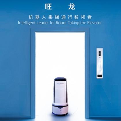 机器人乘梯通行系统