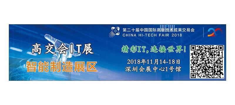 2018高交会IT展领跑中国制造2025