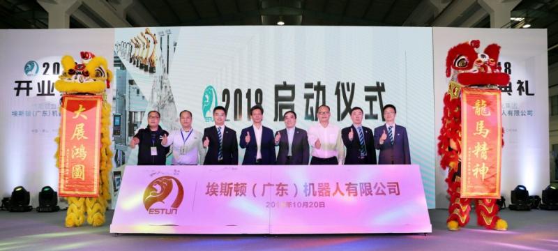 埃斯顿(广东)公司开业  为华南自动化和机器人产业注入新活力