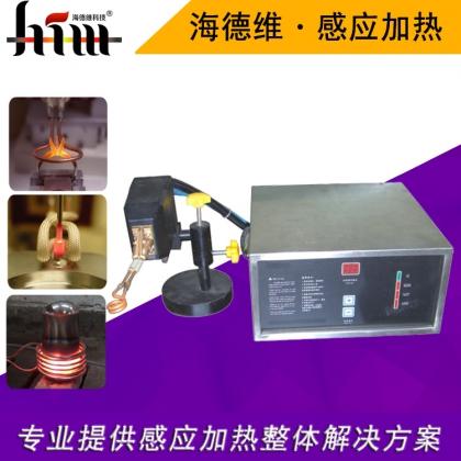 3KW超高频感应加热设备加热焊接最小0.1mm的超高频电源