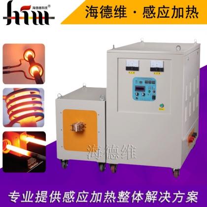 超音频感应加热机高频钎焊机高频淬火机 广东地区厂家送货上门