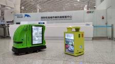 深圳宝安机场的无人驾驶洗地机,清洁机器人