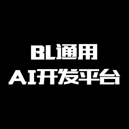 BL通用AI开发平台