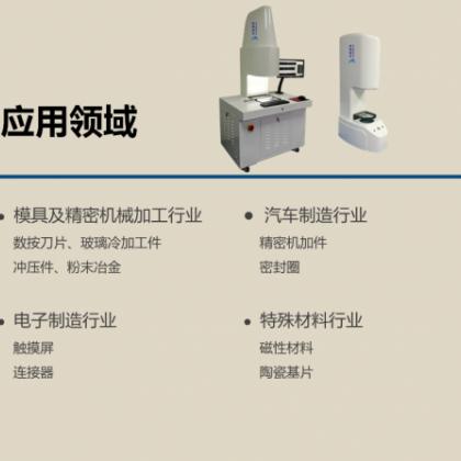 立式快速光学图像测量仪|高精度尽量测量仪|中科蓝海|18320906301方小姐