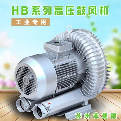 高压鼓风机旋涡工业风机