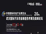 2019第20届中国国际机电产品博览会