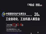 2019第20届中国国际机电产品博览会-工业自动化、工业机器人展览会