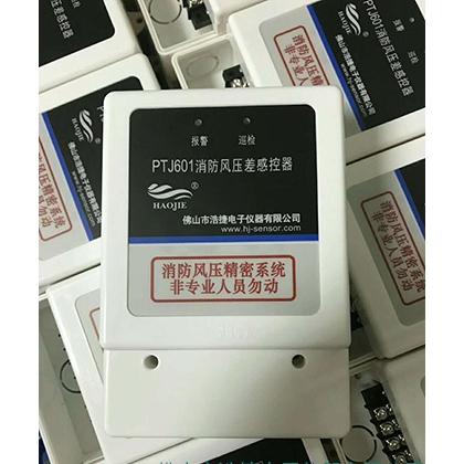 消防自动喷淋灭火系统配件传感器