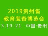 2019贵州省教育装备博览会暨教育信息化高峰论坛