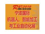 2019宁波国际机器人、智能加工与工业自动化展览会