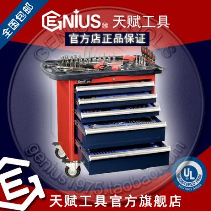 加拿大天赋工具MS-236TS 236件套公制综合工具配工具车Genius 022-88132558