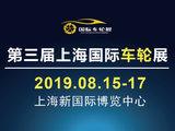 2019第三届上海国际车轮展览会将于8月15-17日在上海举行