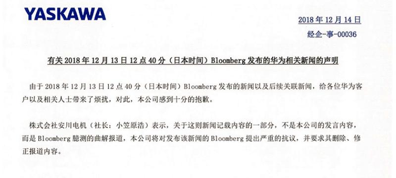 有关2018年12月13日12点40分(日本时间)Bloomberg发布的华为相关新闻的声明