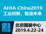 中国国际工业装配及传输技术设备展览会