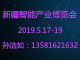 2019新疆智能产业博览会