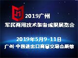 2019广州军民两用技术装备成果展览会