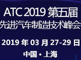 ATC 2019第五届汽车先进制造技术峰会