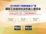 2019中国(东莞)国际工业互联网及工业通讯展览会