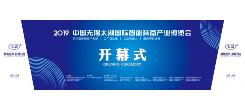 2019新年新商机 无锡太湖机床展欢迎您